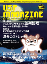 USP MAGAZINE 2011 autumn (Vol.2)
