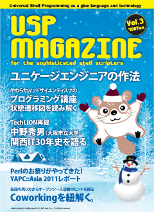 USP MAGAZINE 2012 winter (Vol.3)