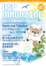USP MAGAZINE 2012 summer (Vol.5)