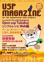 USP MAGAZINE 2012 autumn (Vol.6)