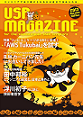 USP MAGAZINE 2013 autumn (Vol.10)