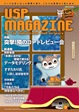 USP MAGAZINE 2014 winter (Vol.11)