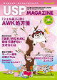 USP MAGAZINE 2014 April (Vol.12)
