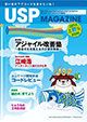 USP MAGAZINE 2014 May (Vol.13)