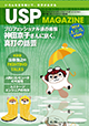 USP MAGAZINE 2014 June (Vol.14)