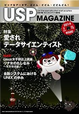 USP MAGAZINE 2014 July (Vol.15)