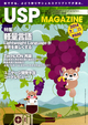 USP MAGAZINE 2014 September (Vol.17)