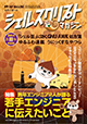 SHELLSCRIPT MAGAZINE 2014 November (Vol.19)