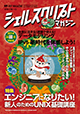 SHELLSCRIPT MAGAZINE 2014 December (Vol.20)