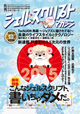 SHELLSCRIPT MAGAZINE 2015 January (Vol.21)